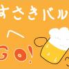 須崎市内で街バル開催!すさきバル