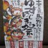 ゆずはじまる祭 in 馬路村 2012開催