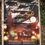龍河洞クリスマスキャンドルナイトが楽しそう!