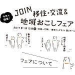 東京ビッグサイトで開催!JOIN移住・交流&地域おこしフェア2017