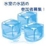 いの町で氷室の氷詰め参加者を募集しています