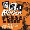 「謎解きMission まちあるき in 香我美町」が面白そう!