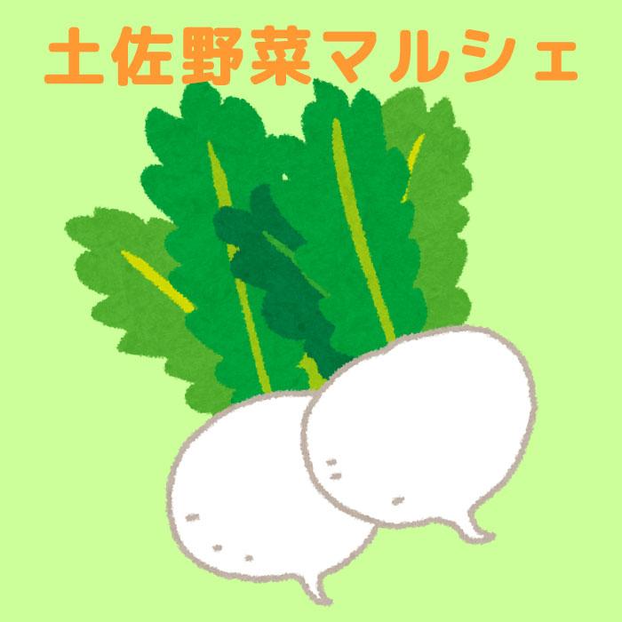 土佐伝統野菜 土佐野菜マルシェ