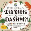高知の豊かさがわかる「生物多様性×DASH村?!」0円食堂も開催されます