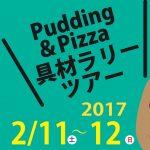 佐川町農業体験ツアーが面白そう!プリン&ピザの具材を集めて作って食べて体験する!