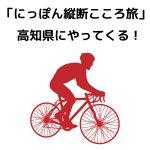 テレビ番組「にっぽん縦断こころ旅」が高知県にやってくる!