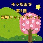 そうだ山で第5回夜桜キャンドルナイトが開催されます