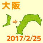 【大阪】高知移住笑談会で『地域おこし協力隊』の暮らしぶりを聞いてみよう