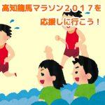高知龍馬マラソン2017を応援しに行こう!