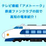 テレビ番組「アメトーーク」鉄道ファンクラブの回で高知の電車紹介!