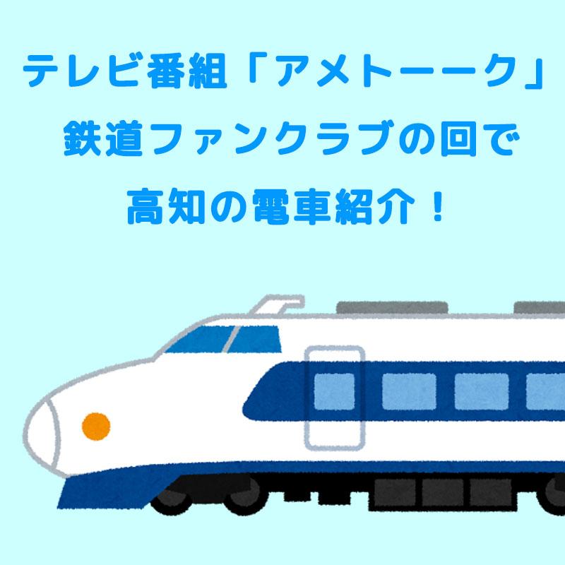 アメトーーク 高知の電車