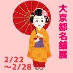 高知大丸で第34回大京都名舗展が開催されます<創業70周年記念企画>