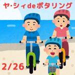 自転車でのんびり海辺を走ろう『ヤ・シィdeポタリング!モニター募集中』