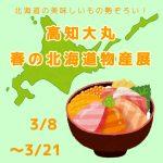 北海道の美味しいもの勢ぞろい!高知大丸で春の北海道物産展<創業70周年記念企画>