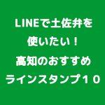 LINEで土佐弁を使いたい!高知のおすすめラインスタンプ10